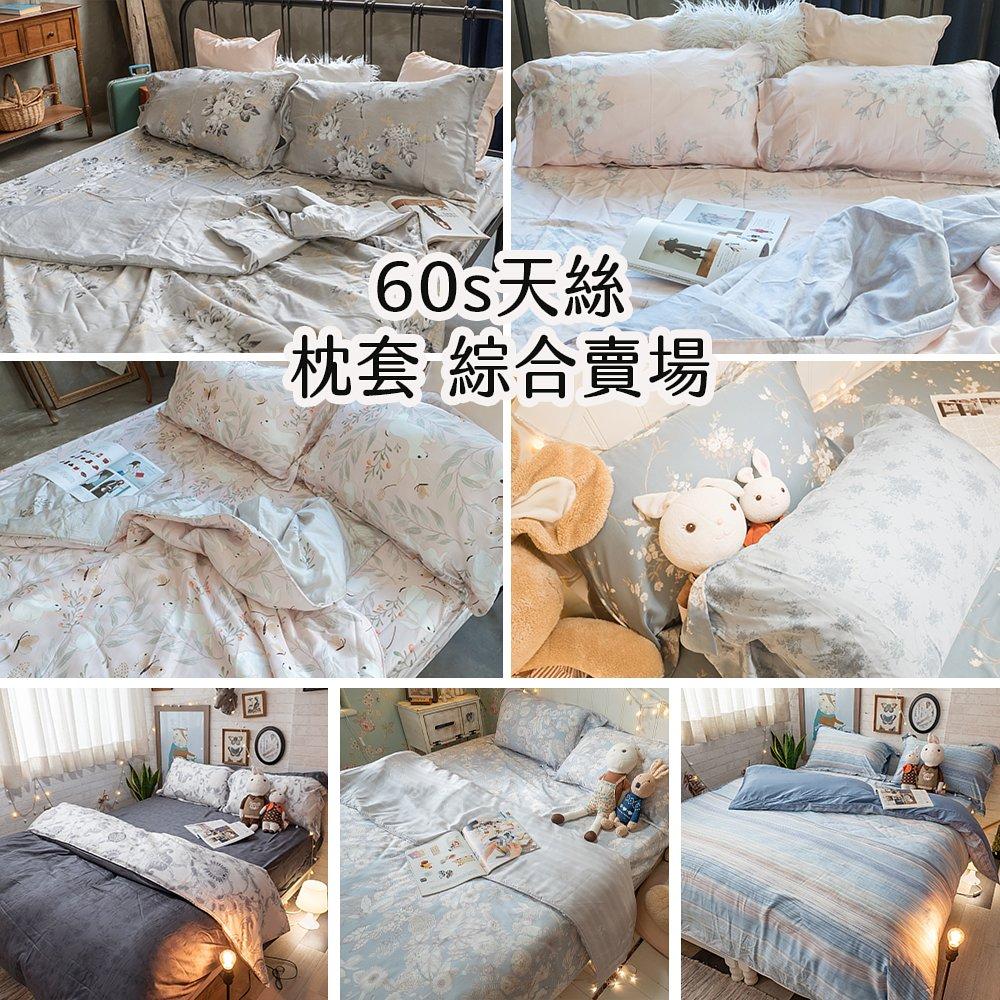 【加購】100%天絲(60支/80支) 薄枕頭套乙個 【棉床本舖】