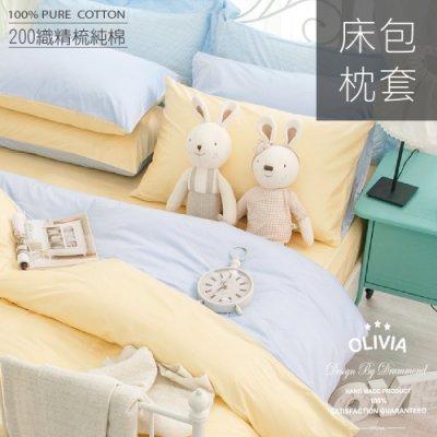 【OLIVIA 】 BEST12  鵝黃x水藍 /3.5X6.2尺 單人床包枕套兩件組(不含被套)/素色雙色簡約