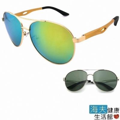 海夫健康生活館 向日葵眼鏡 鋁鎂偏光太陽眼鏡 UV400/MIT/輕盈 0205-金框金