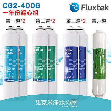 【凡事康Fluxtek】CG2-400G 一年份濾心組合(共7支) .適用於CG2-400G
