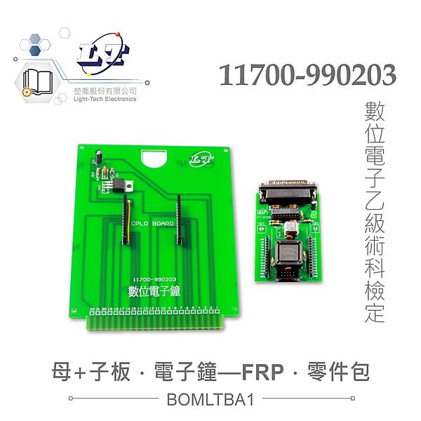 『堃喬』數位電子乙級技術士 母電路板 數位電子鐘板+子電路板 全套零件包 11700-990203『堃邑Oget』