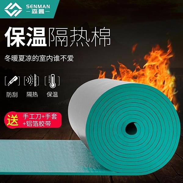 隔熱棉耐高溫樓頂隔熱板自粘防水隔熱材料屋頂防曬陽光房頂保溫棉 快速出貨