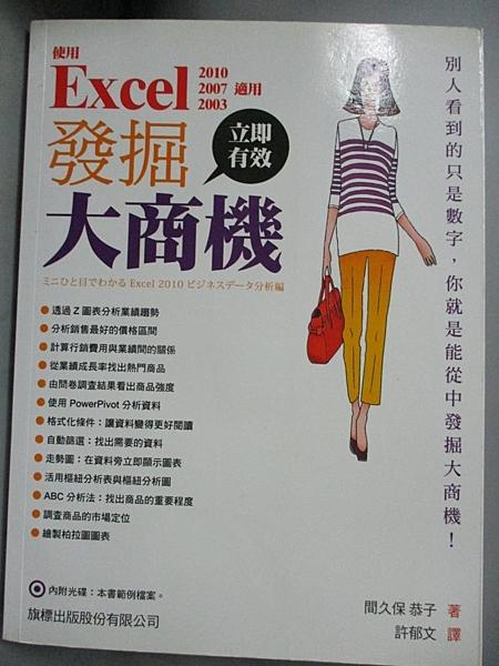 【書寶二手書T6/電腦_DDX】使用Excel中發掘大商機(附光碟)_間久保恭子