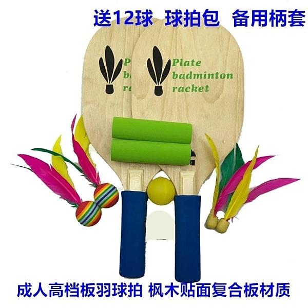 板羽球拍 板羽球拍奧強成人專用加厚健身運動板球拍加木片1副10球 一木良品