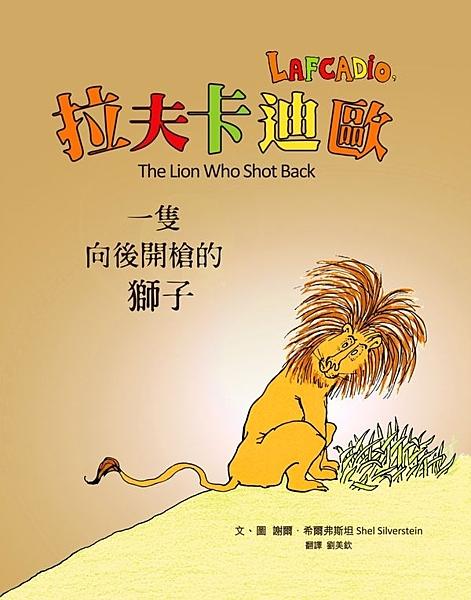 一隻向後開槍的獅子:拉夫卡迪歐(50周年紀念版,首刷限量經典珍藏...【城邦讀書花園】