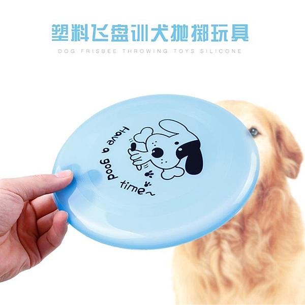 2個裝 寵物玩具訓導用品狗狗飛盤訓犬【櫻田川島】