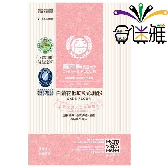 【新品】嘉禾牌白菊花低筋粉心麵粉1kg (2020新版)  -02