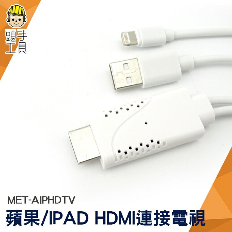 MET-AIPHDTV  IPHONE/IPAD HDMI連接電視 (2M長) 頭手工具