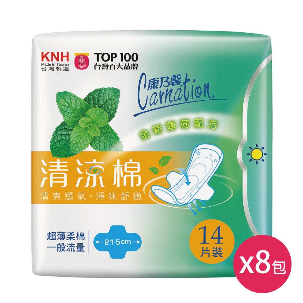 【康乃馨】清涼棉衛生棉一般流量21.5cm(14片×8包)
