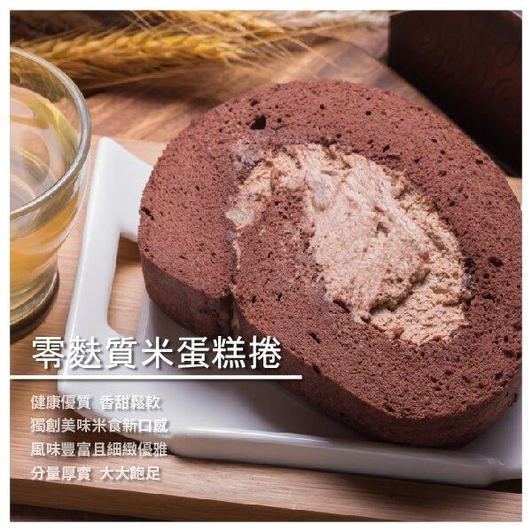 【禪屋米胖工坊】日安滋味,尚善自然,零麩質米蛋糕捲!