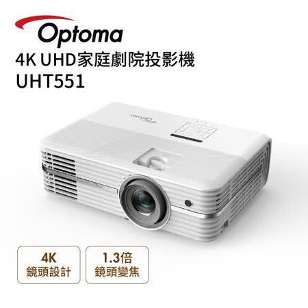 OPTOMA 奧圖碼 4K UHD家庭劇院投影機 UHT551 (不含安裝不含布幕)