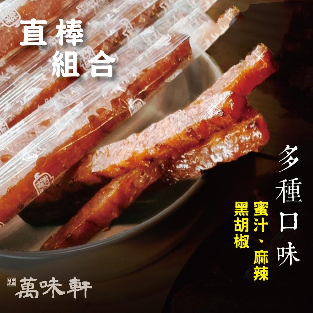 台中萬味軒 中華直棒肉乾 團購3入組 120g/包 不沾手肉乾 外出便攜包 蜜汁/辣味/黑胡椒