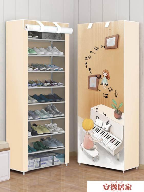 鞋架簡易多層家用組裝經濟型省空間宿舍鞋架子鞋櫃簡約現代門廳櫃 〖〗 YDL