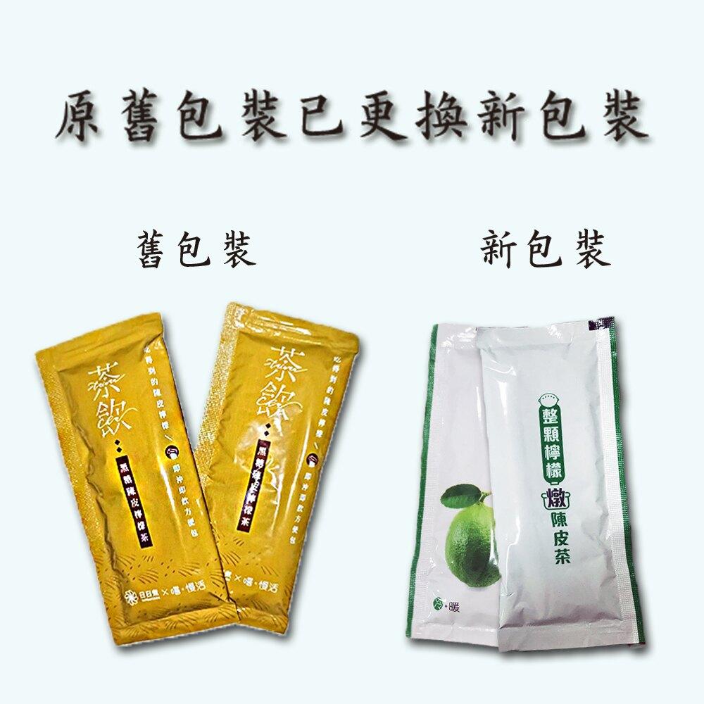 【古酵寶】整顆檸檬燉陳皮茶 (45ml*10入)