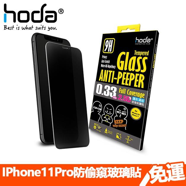 免運【HODA】 iPhone 11 Pro / X /Xs 5.8吋 2.5D 隱形滿版 防窺 9H鋼化玻璃保護貼
