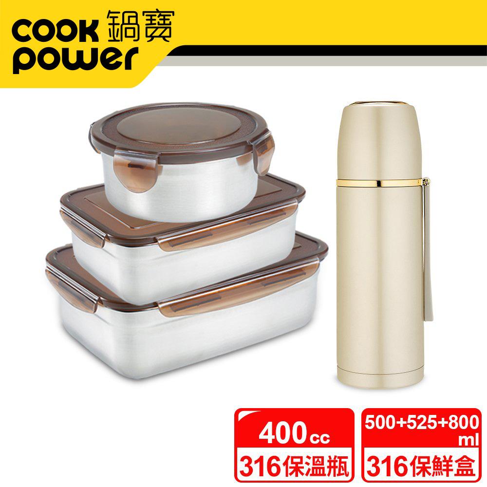 鍋寶 不鏽鋼保鮮盒外出實用3入組+彈頭保溫杯400cc金 EO-BVS085305VB640GD