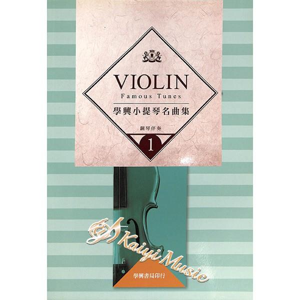 學興 小提琴名曲集【1】鋼琴伴奏for Piano Accompaniment【Kaiyi music】樂譜