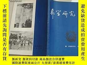 二手書博民逛書店彝學研究(1994年年刊罕見總第4期)11802 雲南彝學學會