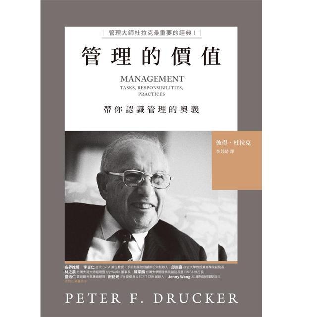 管理的價值:管理大師杜拉克最重要的經典I 帶你認識管理的奧義