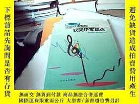二手書博民逛書店罕見第一、二屆全國音樂教育獲獎論文精選13037 中國音樂教育雜