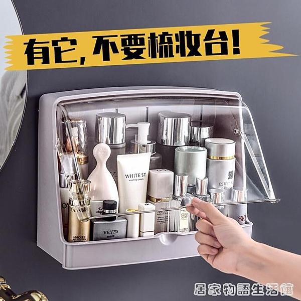 化妝品收納盒防塵衛生間掛牆上免打孔壁掛式浴室桌面護膚品置物架居家物语
