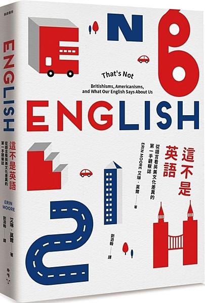 這不是英語:從語言看英美文化差異的第一手觀察誌【城邦讀書花園】