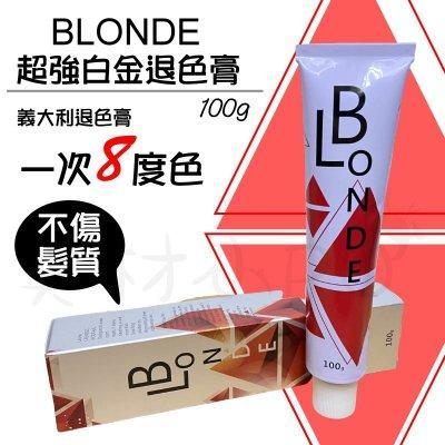【美材小PU】義大利退色膏 超白金退色膏 褪色膏 一次漂8度 溫和且不傷髮質
