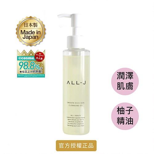 【ALLJ歐婕】超保濕滋養卸妝油120mL(敏感肌 溫和 低刺激 大豆油 柚子香 植萃)