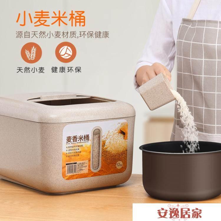 米桶-裝米桶20斤裝米缸米盒家用儲米箱米面收納箱全密封桶防蟲防潮10kg