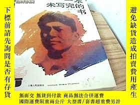 二手書博民逛書店一本未寫完的書罕見〔接力棒叢書〕13037 張黎羣 著 上海人民
