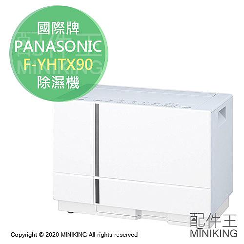 日本代購 空運 2020新款 Panasonic 國際牌 F-YHTX90 衣物乾燥 除濕機 8.5L/日 8坪