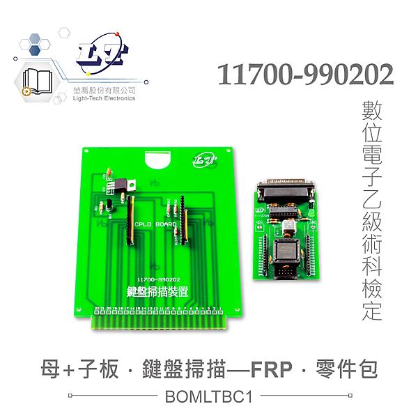 『堃喬』數位電子乙級技術士 母電路板 鍵盤掃描裝置FRP板 +子電路板 全套零件包 11700-990202