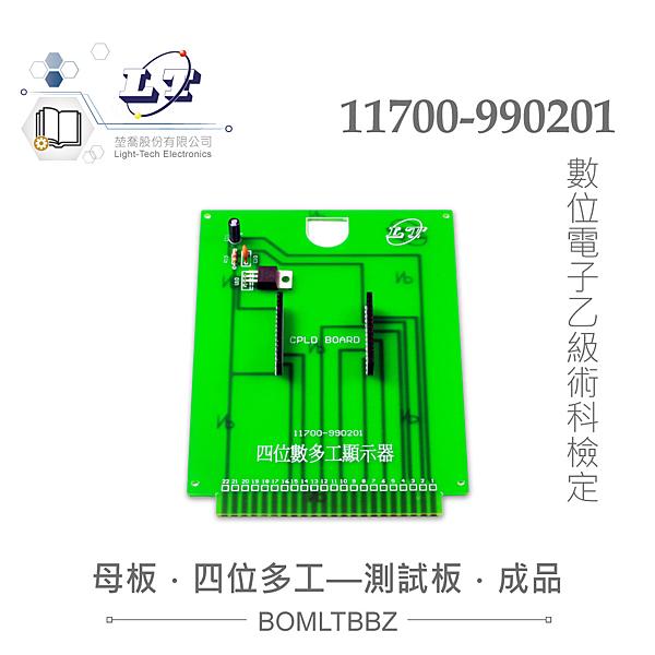 『堃喬』數位電子乙級技術士 母電路板 四位數多功顯示器 測試板成品 11700-990201 『堃邑Oget』
