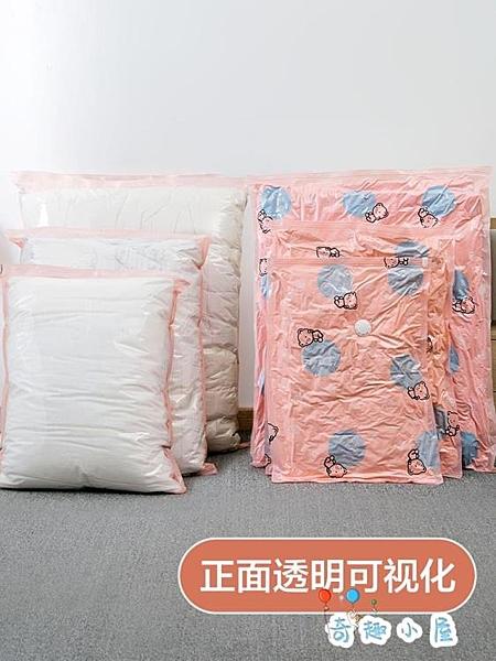 家用真空壓縮袋抽氣被子收納袋子衣物整理袋【奇趣小屋】