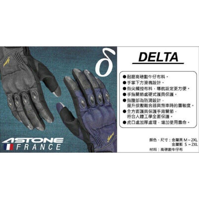 NP helmets【ASTONE】DELTA 防摔手套 (金屬藍) 防摔 牛仔布料