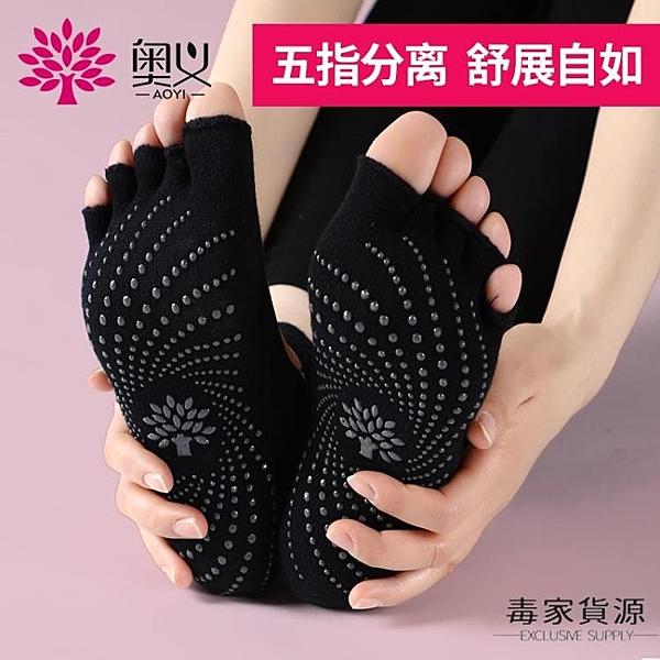 2雙|瑜伽襪子防滑專業女五指襪蹦床襪運動健身襪子【毒家貨源】