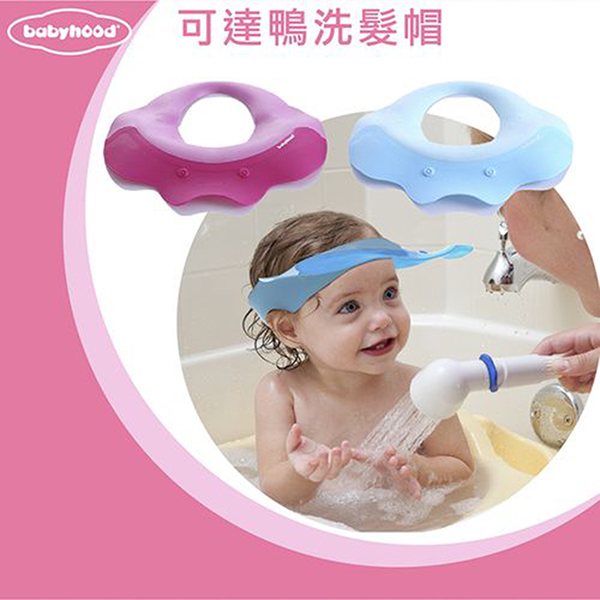 Babyhood可達鴨洗頭帽