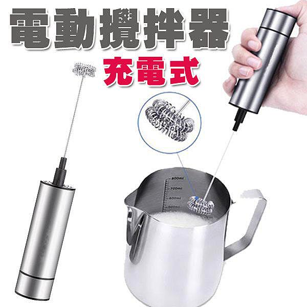 電動 奶泡器 304不鏽鋼 打蛋器 拉花 花式 咖啡 打泡器 牛奶 打蛋機 嬰兒副食品 攪拌機 BOXOPEN