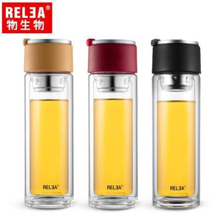 香港RELEA物生物 310ml旅行家雙層耐熱玻璃杯 (共三色)