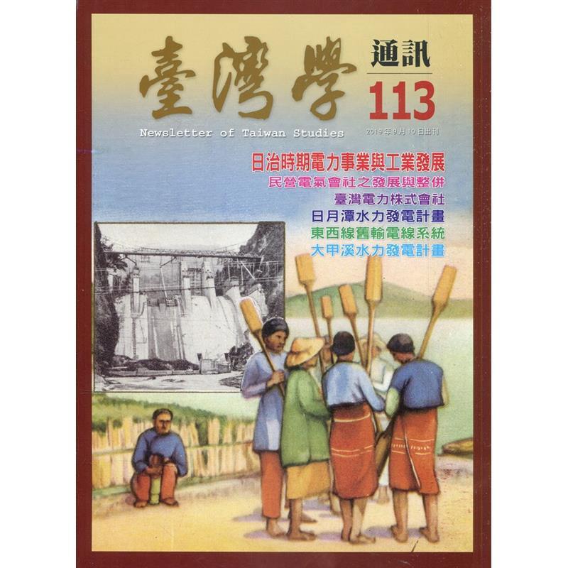 台灣學通訊第113期(2019.09)[95折]11100895272