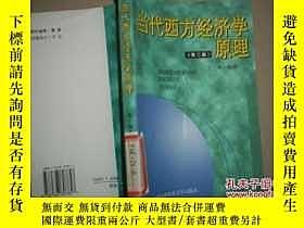 二手書博民逛書店當代西方經濟學原理(第三版)罕見館藏7938 丁冰編著 首都經濟