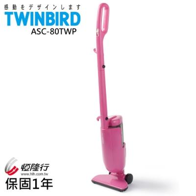 TWINBIRD  手持直立兩用吸塵器 ASC-80TW