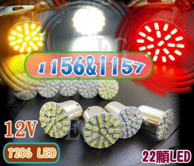 1156 1157 1206 SMD LED 車燈 22燈 方向燈 尾燈 煞車燈 定位燈 汽車轉向燈