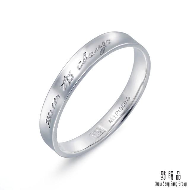 點睛品 V&A博物館系列 此情不渝 鉑金情侶結婚戒指(女戒)
