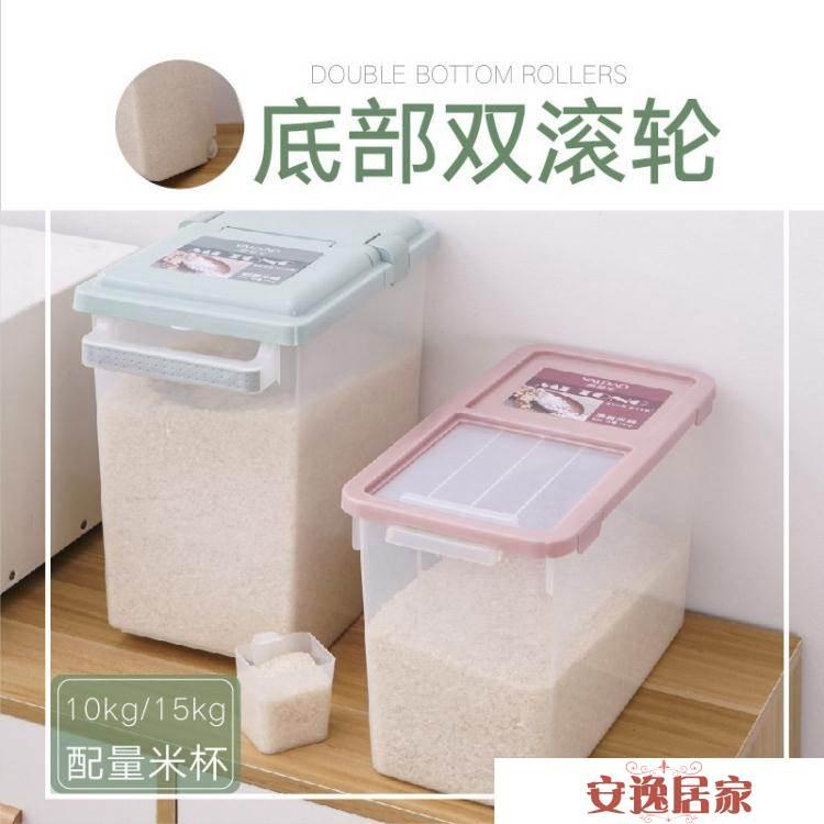 米桶-米桶家用窄房20斤30kg裝米缸防潮防蟲密封帶蓋儲米箱計量加厚塑料