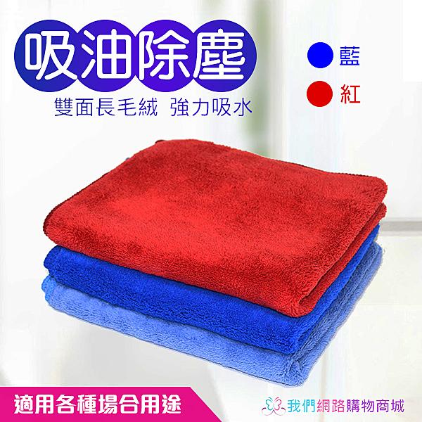 【我們網路購物商城】長毛絨吸油除塵抹布35x40cm-(1入) 抹布 擦手巾 長毛絨 雙面