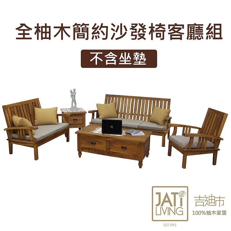 吉迪市柚木家具│全柚木簡約沙發椅客廳組 不含坐墊 HALI002ABC