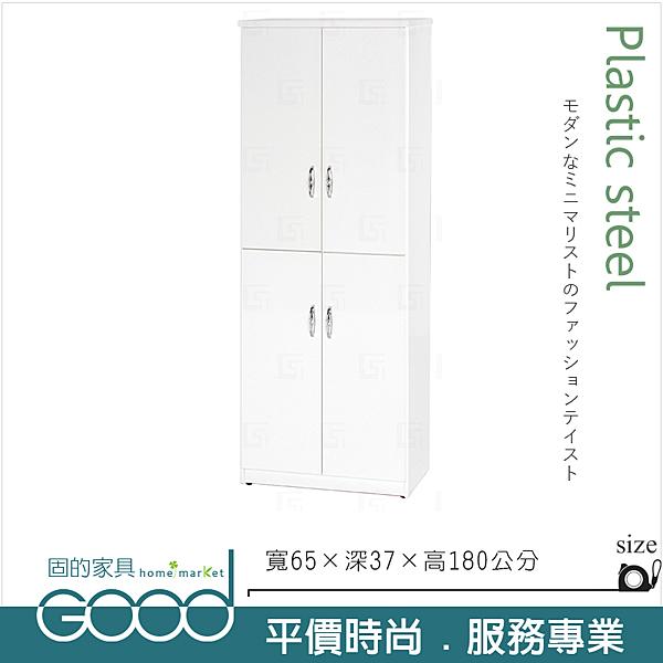 《固的家具GOOD》119-03-AX (塑鋼材質)2.1×高6尺四門鞋櫃-白色