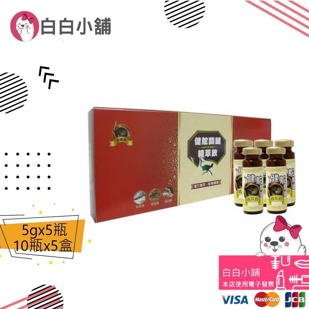 健駝 敏捷動力鴕鳥精關鍵精萃飲(10瓶x5盒+15gx5瓶)【白白小舖】