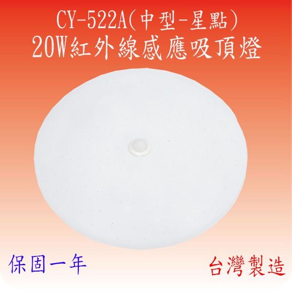 CY-522A 20W紅外線感應吸頂燈(中型-星點-台灣製造)【滿2000元以上送一顆LED燈泡】